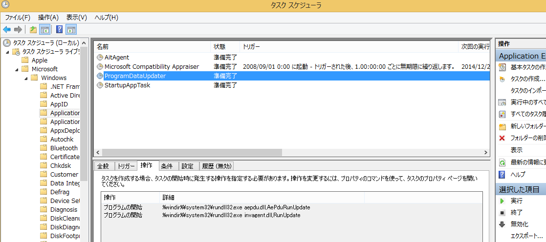 wicainventory.exeの謎を追え - ...